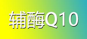 辅酶 Q10:是什么?作用和副作用?